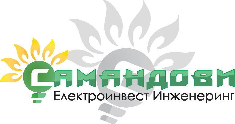 Самандови Електроинвест инженеринг